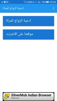 ادعية الزواج للمراة screenshot 1