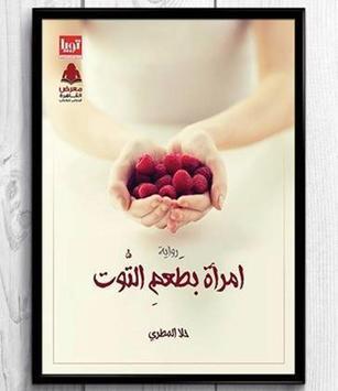 رواية امرأة بطعم التوت poster