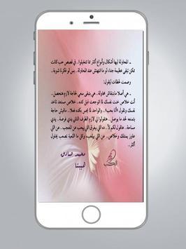 رواية هيبتا كاملة apk screenshot