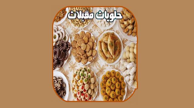 حلويات مقبلات poster