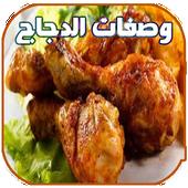 وصفات الدجاج icon