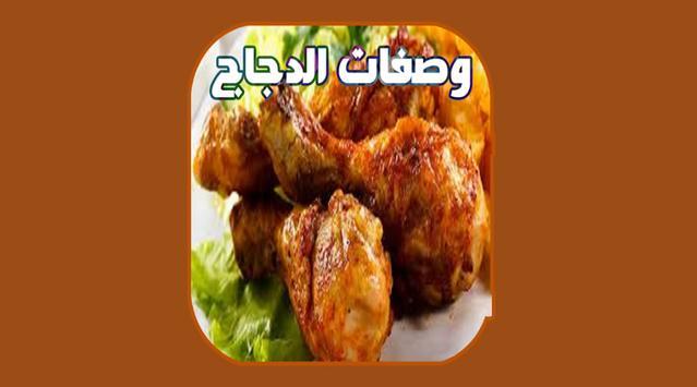 وصفات الدجاج poster