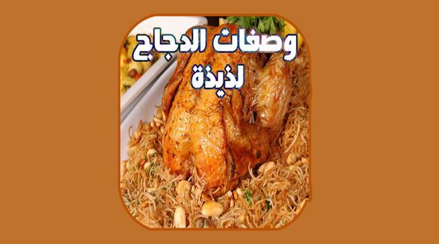وصفات الدجاج لذيذة apk screenshot