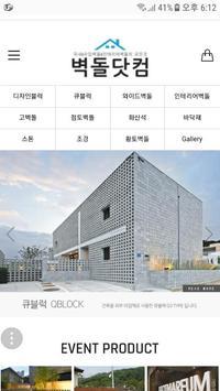 벽돌닷컴 poster
