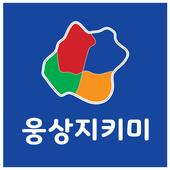 웅상지키미 icon