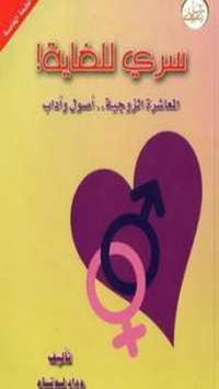كتاب سري للغاية المعاشرة الزوجية أصول وآداب poster