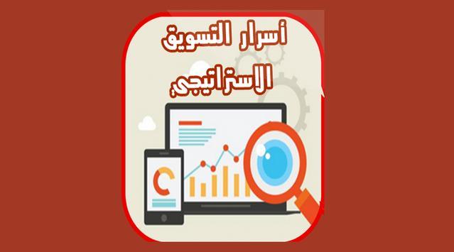 أسرار التسويق الاستراتيجي apk screenshot