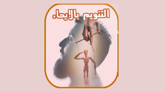التنويم بالإيحاء poster
