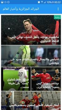 الجرائد الجزائرية screenshot 1