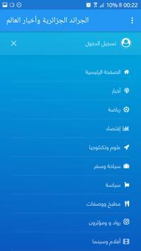 الجرائد الجزائرية screenshot 2