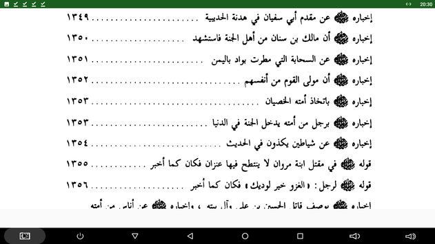 كتاب دلائل النبوة screenshot 1