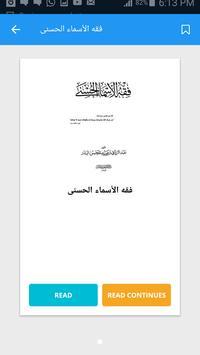 فقه الأسماء الحسنى apk screenshot