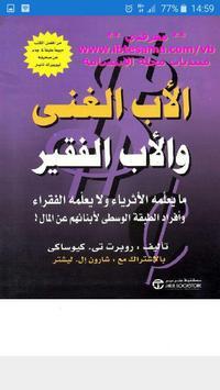 كتاب الاب الغني والاب الفقير poster