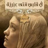 روايات خولة حمدي icon