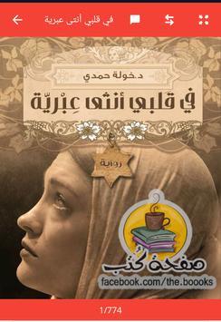 روايات خولة حمدي poster