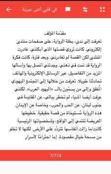 روايات خولة حمدي apk screenshot