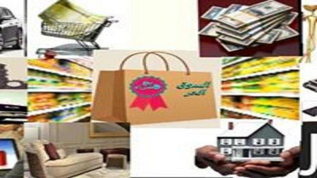 السوق الحر الاول للبيع والشراء screenshot 1