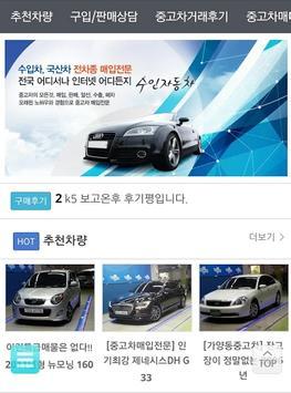 마쯔다중고차 XC60중고차 옵티마리갈중고차 스테이츠맨중고차매매 screenshot 6