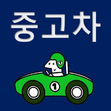 중고차매입 중고자동차매입 poster