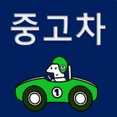 일산중고차 파주중고차 분당중고차 성남중고차 icon