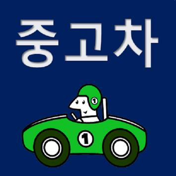 일산중고차 파주중고차 분당중고차 성남중고차 poster