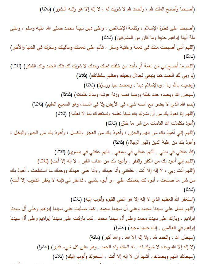 المأثورات للامام الشهيد حسن البنا أذكار الصباح والمساء