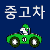 경차중고차 모닝중고차 레이중고차 스파크중고차매매 icon