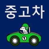 중고차시세조회 중고차가격조회 중고자동차가격조회 icon