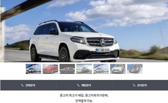 기아자동차중고차매매 현대자동차중고차매매 벤츠 screenshot 1