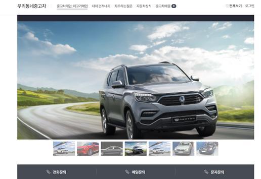 기아자동차중고차매매 현대자동차중고차매매 벤츠 screenshot 6