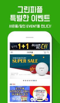 그린피플 - 골프용품 로스트볼 전문 쇼핑몰 screenshot 3