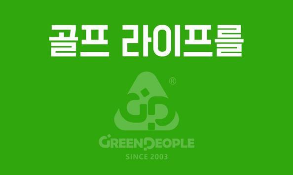 그린피플 - 골프용품 로스트볼 전문 쇼핑몰 poster