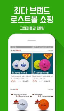 그린피플 - 골프용품 로스트볼 전문 쇼핑몰 screenshot 16