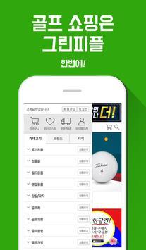 그린피플 - 골프용품 로스트볼 전문 쇼핑몰 screenshot 2
