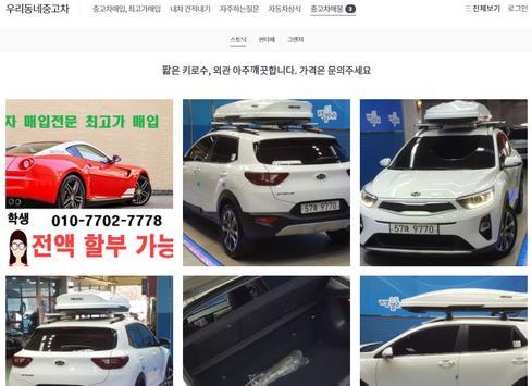 경차중고차매매 레이중고차매매 스파크중고차매매 모닝중고차매매 screenshot 3