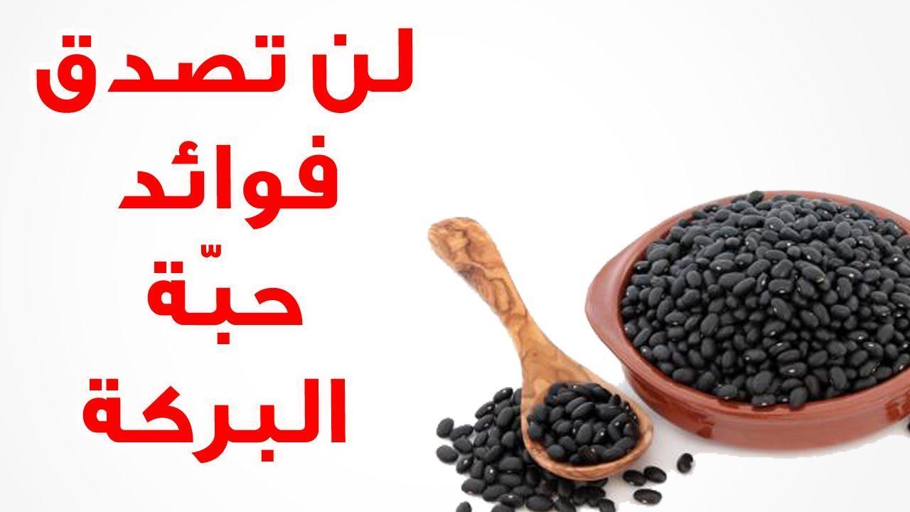 حبه البركه معجزه الشفاء بدون انترنت For Android Apk Download