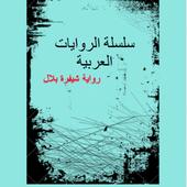 سلسلة الروايات العربية رواية شيفرة بلال icon