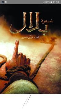 سلسلة الروايات العربية رواية شيفرة بلال screenshot 3