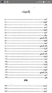 سلسلة الروايات العربية رواية شيفرة بلال screenshot 1