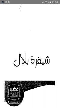 سلسلة الروايات العربية رواية شيفرة بلال screenshot 2