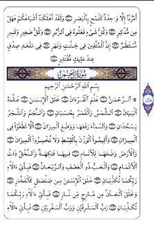 القرآن الكريم كامل - مجانا screenshot 2