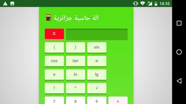 آلة حاسبة جزائرية screenshot 1
