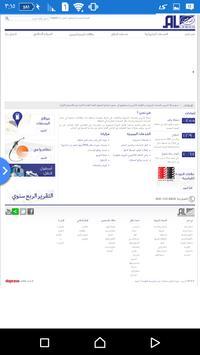 الدريس screenshot 3