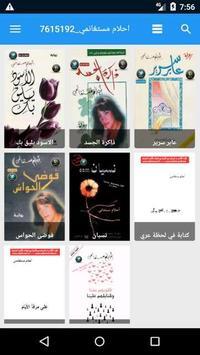 روايات احلام مستغانمي poster