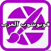 فوتوشوب العرب icon
