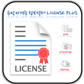 자격증어플 돈버는자격증 공부 시험일정 기출문제 무료상담 icon