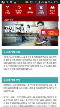 자격증어플 돈버는자격증 공부 시험일정 기출문제 무료상담 apk screenshot