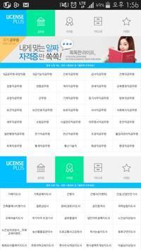 자격증어플 돈버는자격증 공부 시험일정 기출문제 무료상담 poster