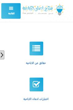 عفة apk screenshot