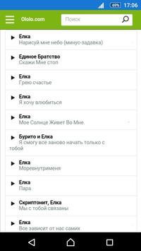 Ололо музыка screenshot 2